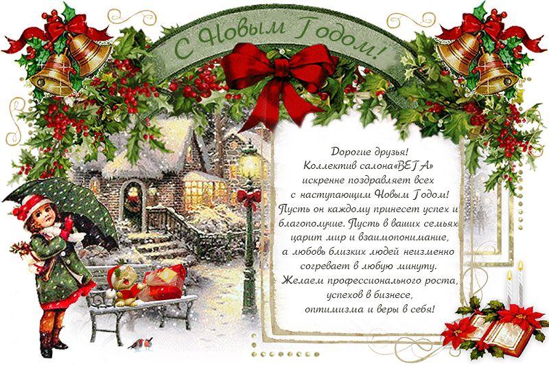 С новым годом поздравления по английски открытки с
